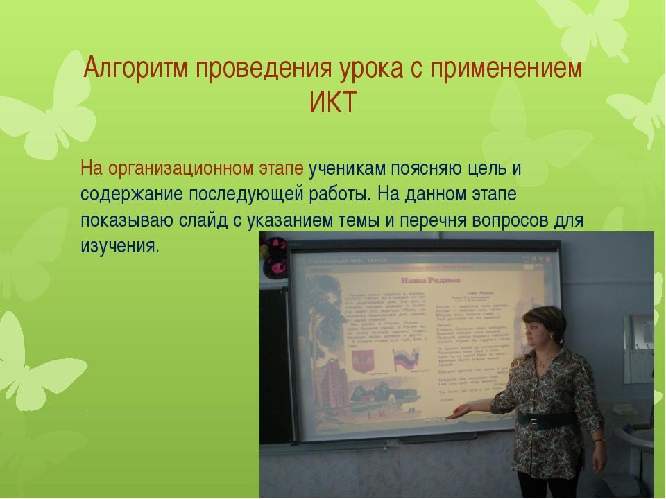 Алгоритм проведения урока с применением ИКТ На организационном этапе ученикам...