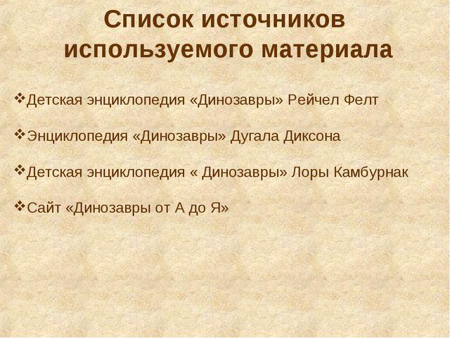 Список источников используемого материала Детская энциклопедия «Динозавры» Ре...