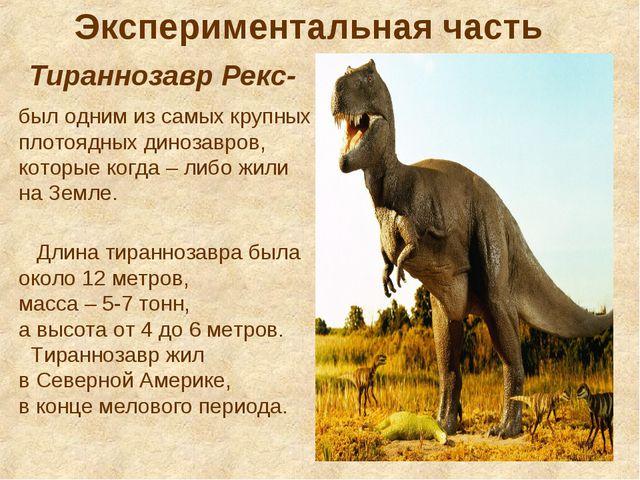 Тираннозавр Рекс- Экспериментальная часть был одним из самых крупных плотоядн...