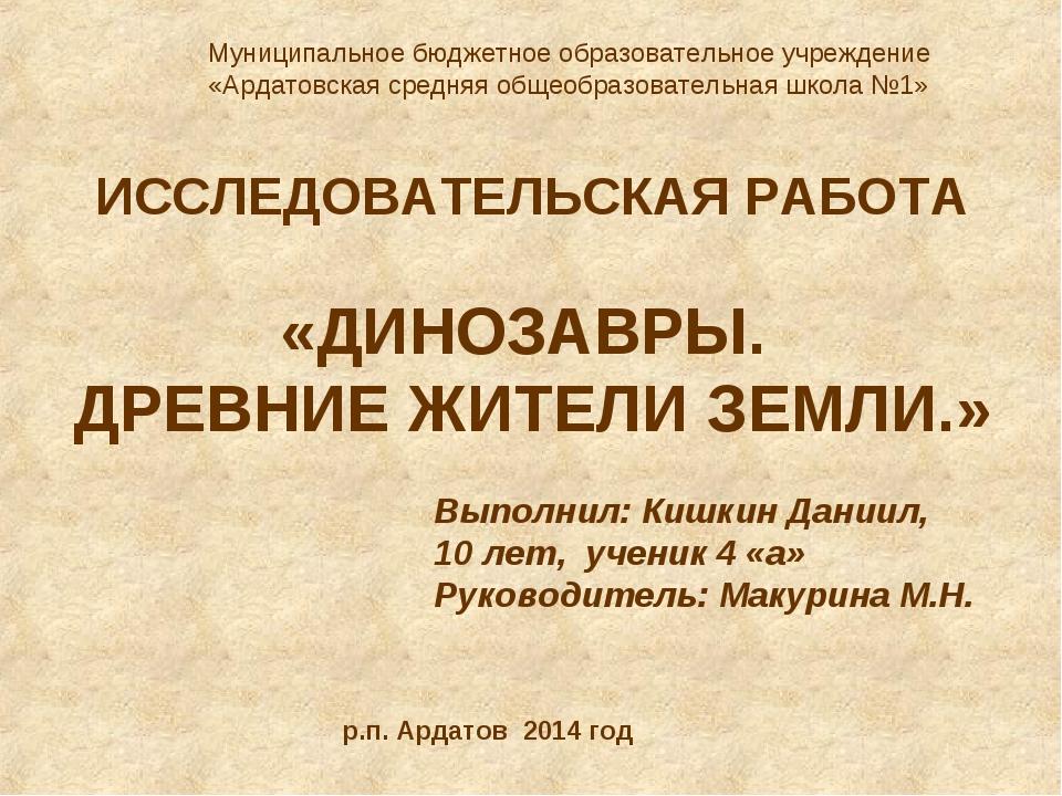 Муниципальное бюджетное образовательное учреждение «Ардатовская средняя общео...