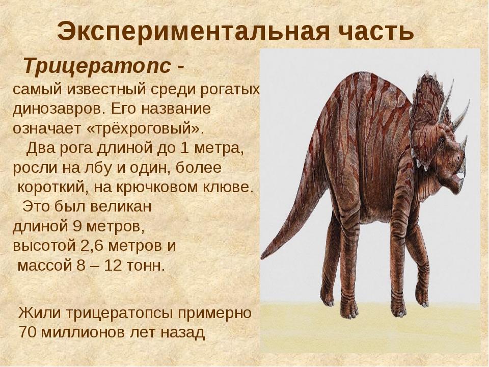 Экспериментальная часть Трицератопс - самый известный среди рогатых динозавро...