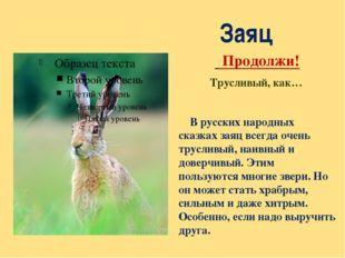 Заяц Продолжи! Трусливый, как… В русских народных сказках заяц всегда очень