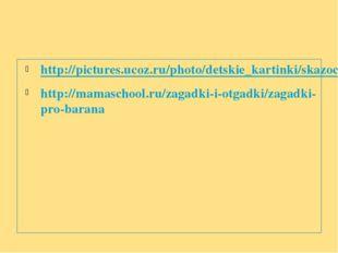 http://pictures.ucoz.ru/photo/detskie_kartinki/skazochnye_personazhi_v_karti