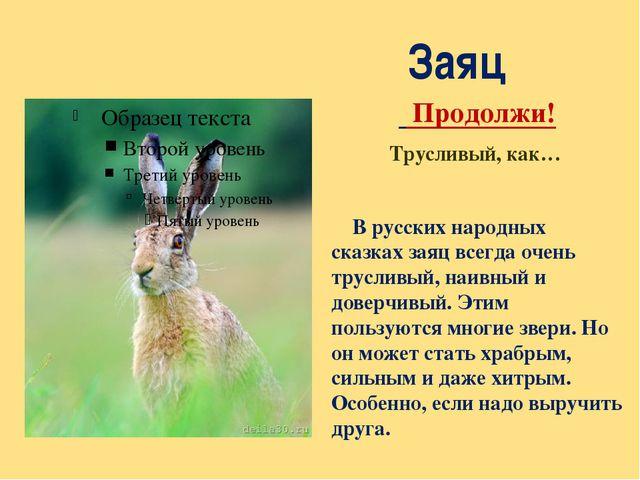 Заяц Продолжи! Трусливый, как… В русских народных сказках заяц всегда очень...