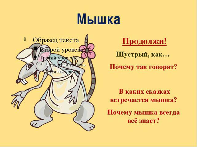 Мышка Продолжи! Шустрый, как… Почему так говорят? В каких сказках встречается...