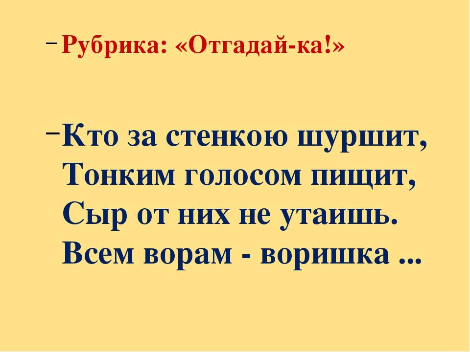 Рубрика: «Отгадай-ка!» Кто за стенкою шуршит, Тонким голосом пищит, Сыр от н...