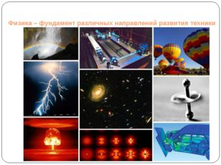 Физика – фундамент различныx направлений развития техники