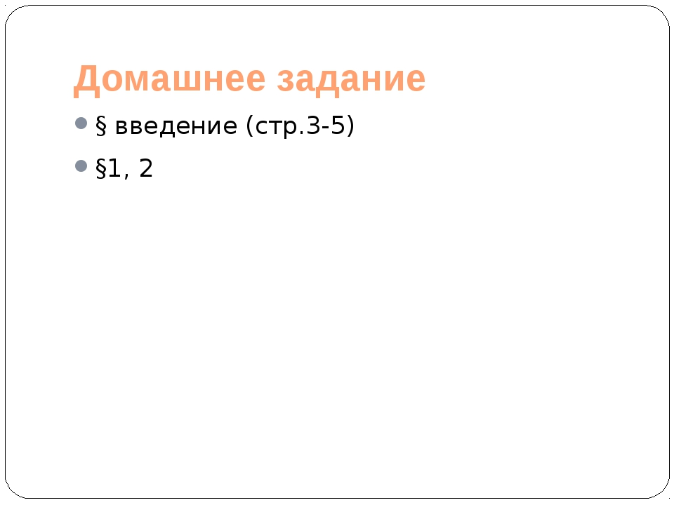 Домашнее задание § введение (стр.3-5) §1, 2