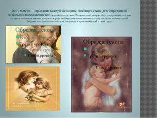 День матери— праздник каждой женщины, любящих своих детей преданной любовью