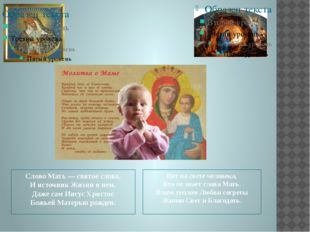 Слово Мать — святое слово, И источник Жизни в нем. Даже сам Иисус Христос Бож