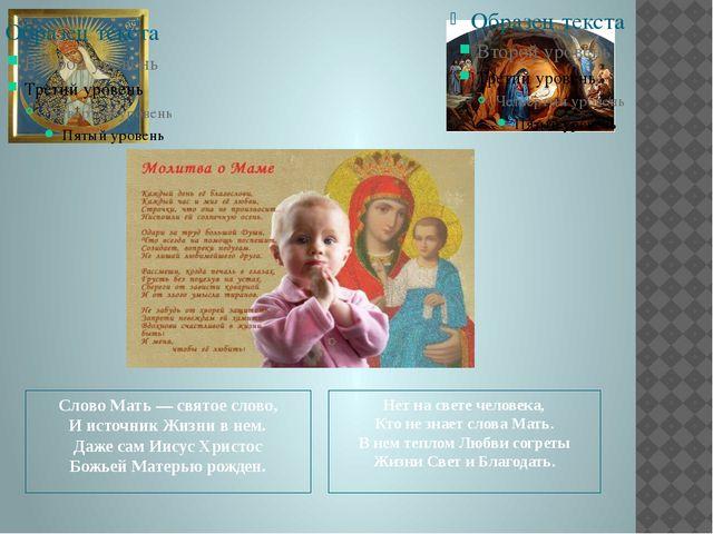 Слово Мать — святое слово, И источник Жизни в нем. Даже сам Иисус Христос Бож...