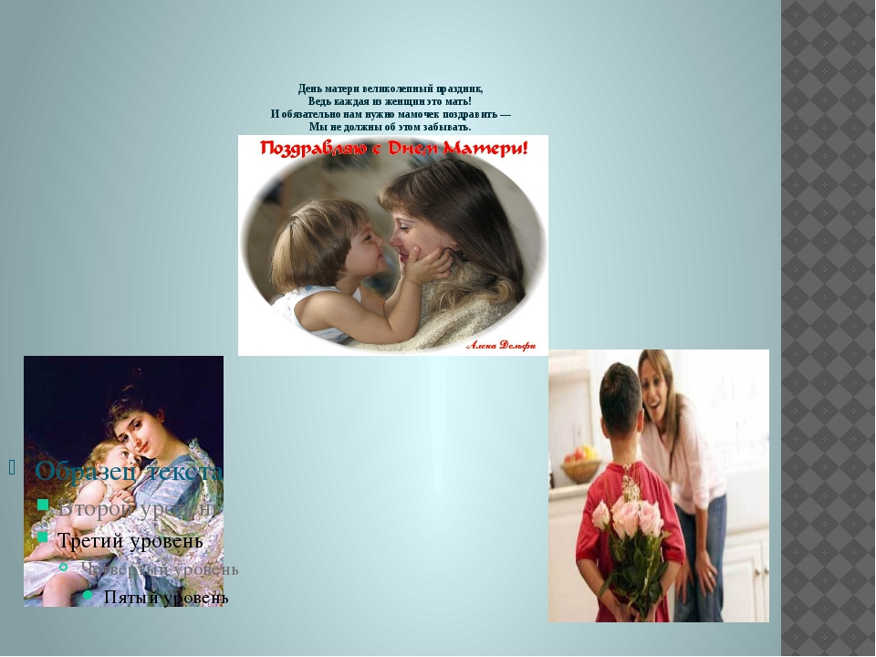 День матери великолепный праздник, Ведь каждая из женщин это мать! И обязате...