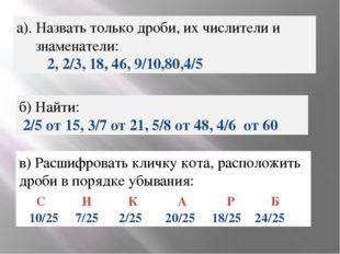 а). Назвать только дроби, их числители и знаменатели: 2, 2/3, 18, 46, 9/10,80