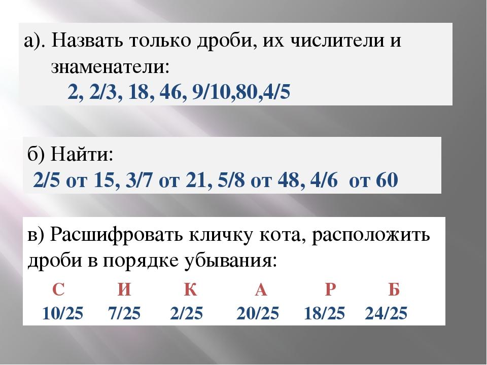 а). Назвать только дроби, их числители и знаменатели: 2, 2/3, 18, 46, 9/10,80...