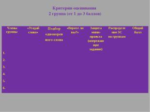 Критерии оценивания 2 группа (от 1 до 3 баллов) Члены группы «Угадай слово» П