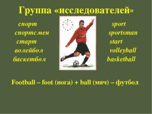 Группа «исследователей» спорт sport спортсме