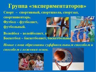 Группа «экспериментаторов» Спорт – спортивный, спортшкола, спортзал, спортинв