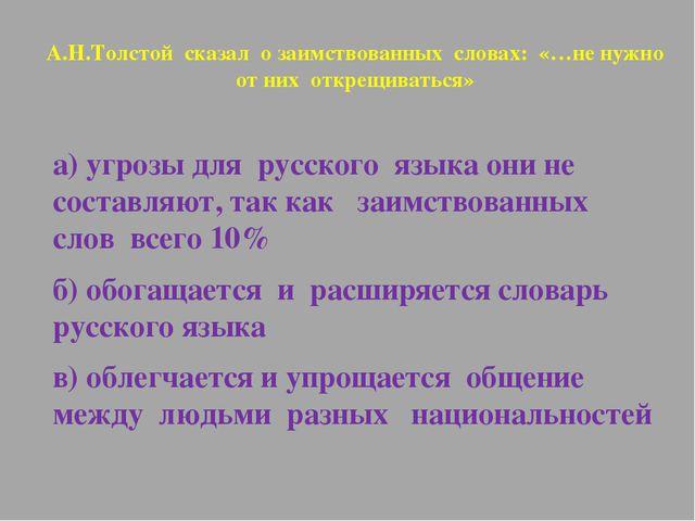 А.Н.Толстой сказал о заимствованных словах: «…не нужно от них открещиваться»...