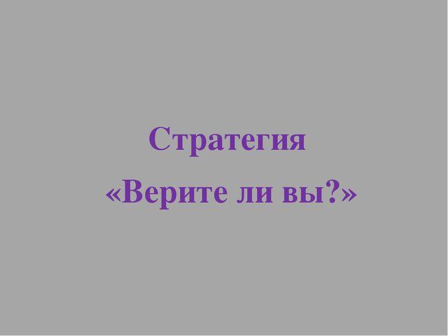 Стратегия «Верите ли вы?»