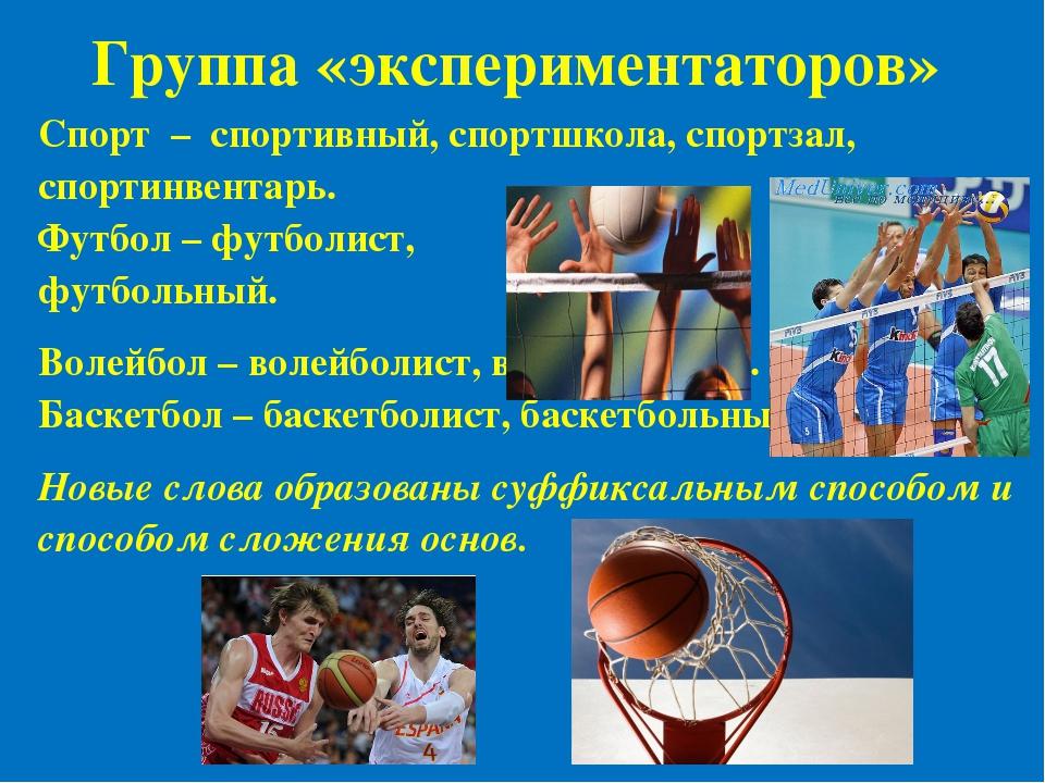 Группа «экспериментаторов» Спорт – спортивный, спортшкола, спортзал, спортинв...