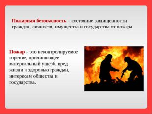 Пожар – это неконтролируемое горение, причиняющее материальный ущерб, вред жи