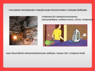 пользование неисправными и самодельными электрическими и газовыми приборами;