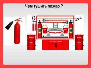 Чем тушить пожар ?
