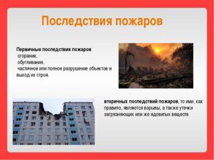 Последствия пожаров Первичные последствия пожаров сгорание, обугливание, ча