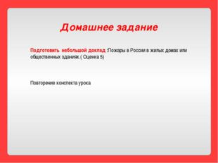 Домашнее задание Подготовить небольшой доклад :Пожары в России в жилых домах