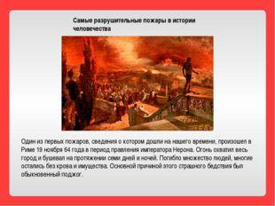Самые разрушительные пожары в истории человечества Один из первых пожаров, св