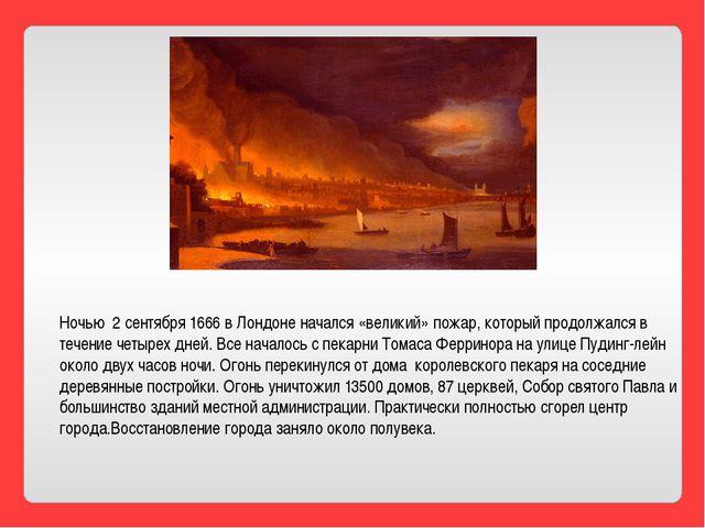 Ночью 2 сентября 1666 в Лондоне начался «великий» пожар, который продолжался...
