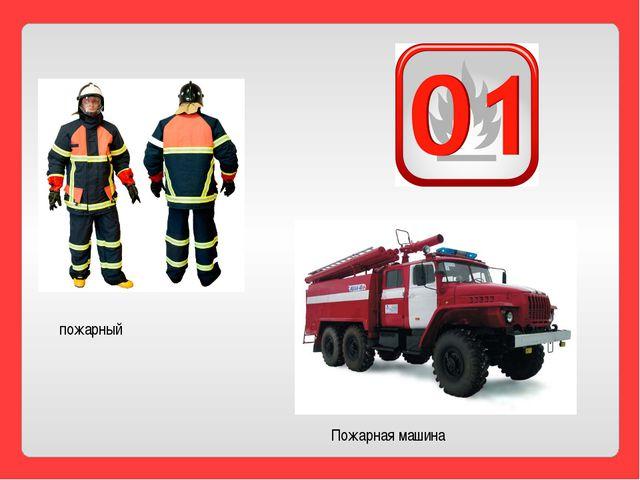 пожарный Пожарная машина