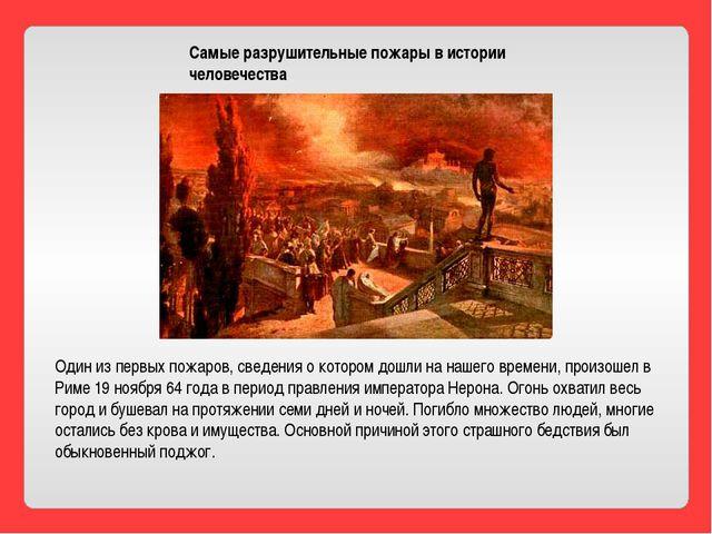 Самые разрушительные пожары в истории человечества Один из первых пожаров, св...