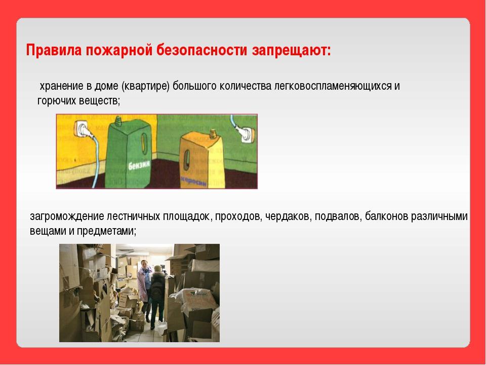 Правила пожарной безопасности запрещают: • хранение в доме (квартире) большог...