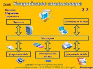 Проверка Изучение Закрепление 1 2 3 Магистраль Процессор Оперативная память У