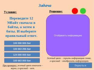 Задача Условие: Решение: Переведите 12 Мбайт сначала в байты, а затем в биты.