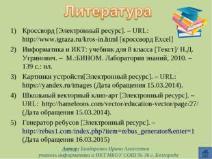 Кроссворд [Электронный ресурс]. – URL: http://www.igraza.ru/kros-in.html [кро