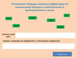 Установите единицы измерения информации от минимальной единицы к самой больше