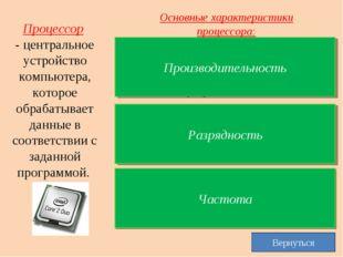 Процессор - центральное устройство компьютера, которое обрабатывает данные в