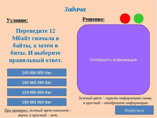 Задача Условие: Решение: Переведите 12 Мбайт сначала в байты, а затем в биты....