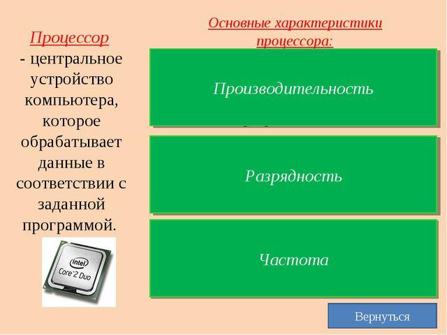 Процессор - центральное устройство компьютера, которое обрабатывает данные в...