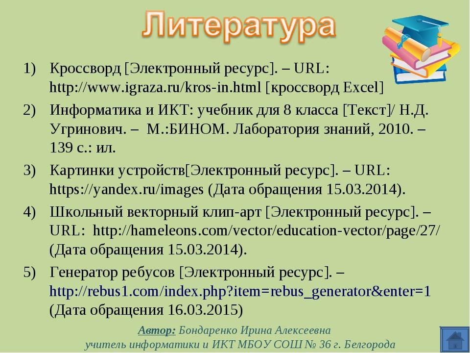 Кроссворд [Электронный ресурс]. – URL: http://www.igraza.ru/kros-in.html [кро...