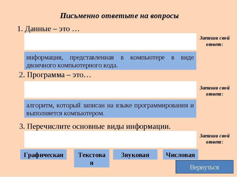 1. Данные – это … Письменно ответьте на вопросы информация, представленная в...