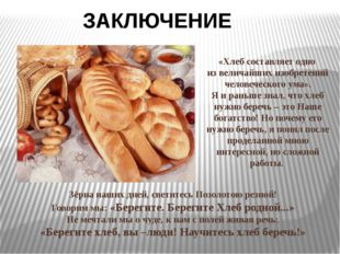 «Хлеб составляет одно из величайших изобретений человеческого ума». Я и раньш