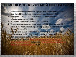 «Технология переработки продукции растениеводства»; под. Ред. Н.М. Личко, Изд