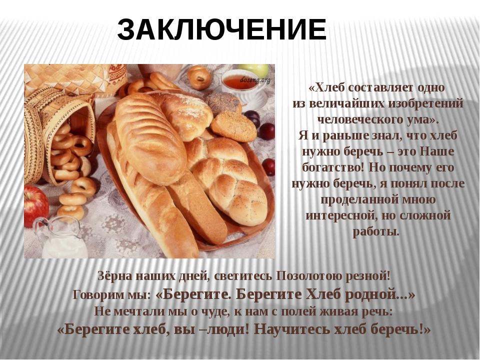 «Хлеб составляет одно из величайших изобретений человеческого ума». Я и раньш...