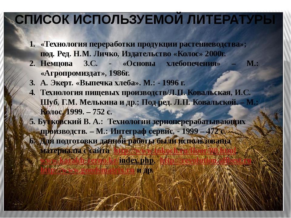 «Технология переработки продукции растениеводства»; под. Ред. Н.М. Личко, Изд...