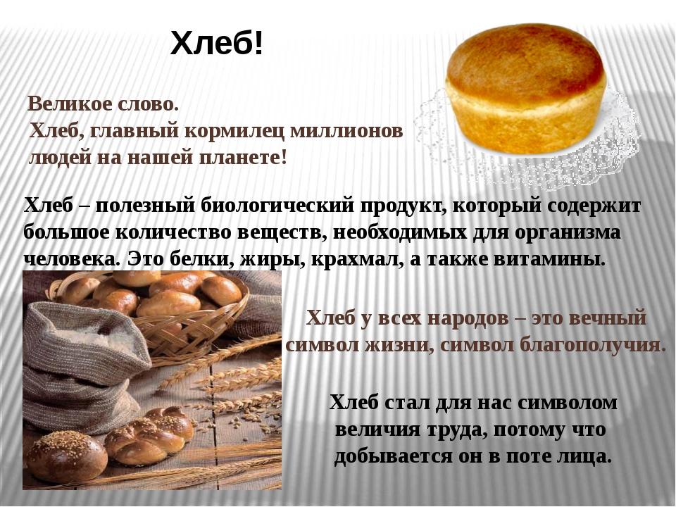 Великое слово. Хлеб, главный кормилец миллионов людей на нашей планете! Хлеб...