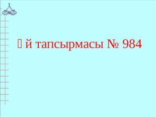 Үй тапсырмасы № 984