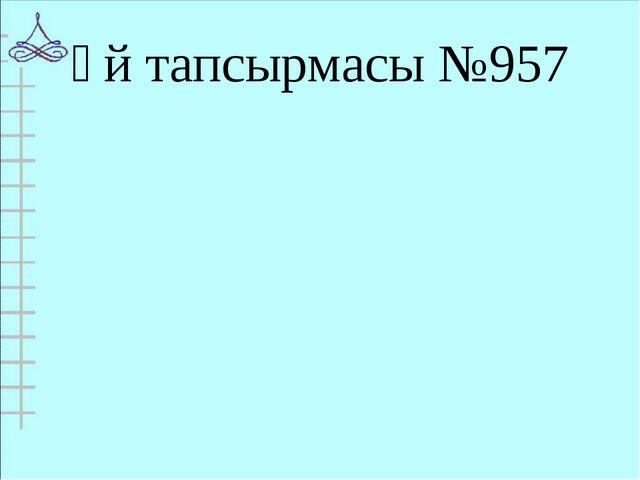 Үй тапсырмасы №957